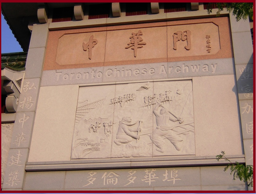 """Toronto Archway Commemorates Chinese Labourers Building the Railroad"" image (c) by Mike DeHaan"